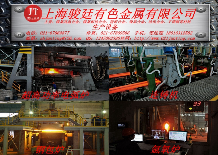 上海骏廷有色金属有限公司